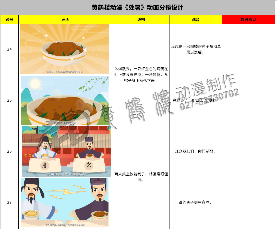 二十四节气说《处暑》动画分镜设计24-27.jpg