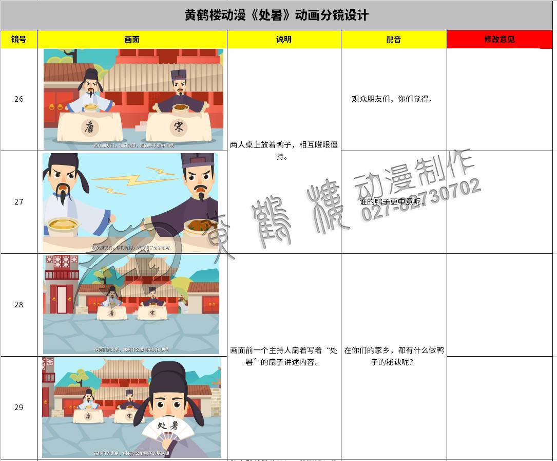 二十四节气说《处暑》动画分镜设计26-29.jpg