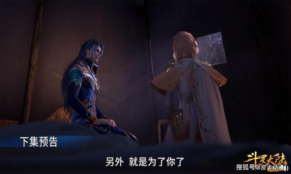 国产动画片制作:斗罗大陆