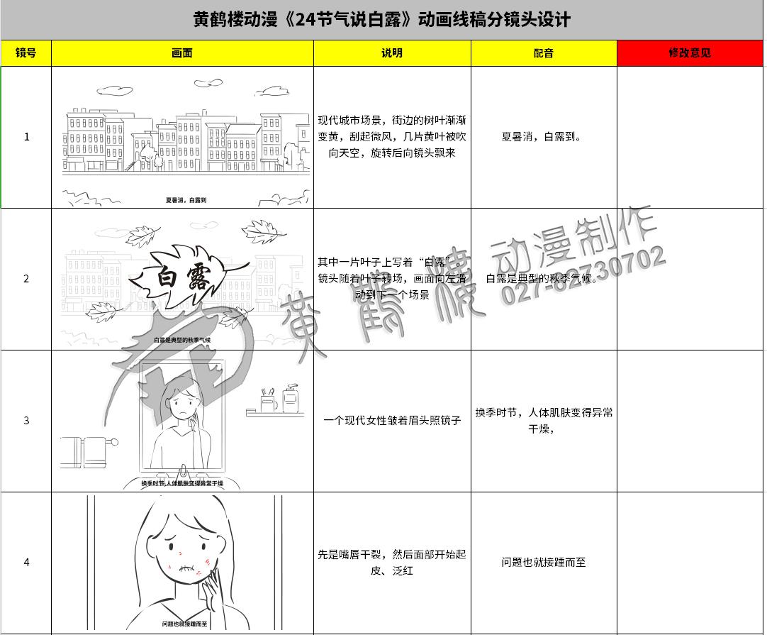 《24节气说-白露》动画线稿分镜头设计1-4.jpg