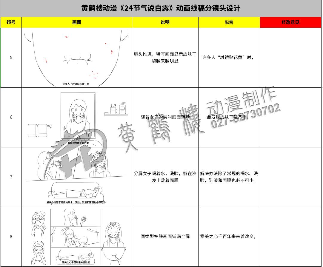 《24节气说-白露》动画线稿分镜头设计5-8.jpg