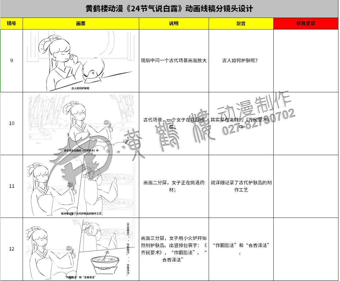 《24节气说-白露》动画线稿分镜头设计9-12.jpg