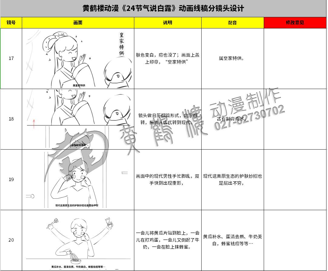 《24节气说-白露》动画线稿分镜头设计17-20.jpg