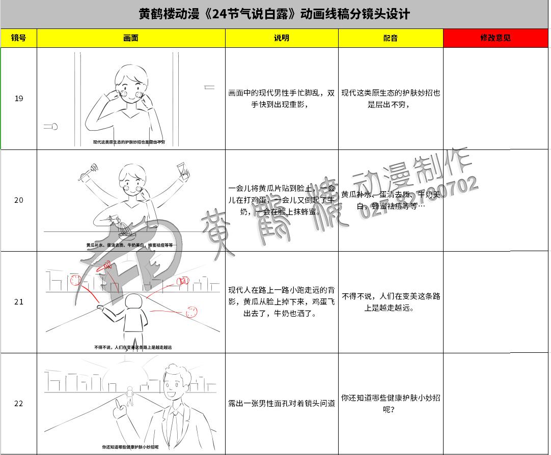 《24节气说-白露》动画线稿分镜头设计19-22.jpg