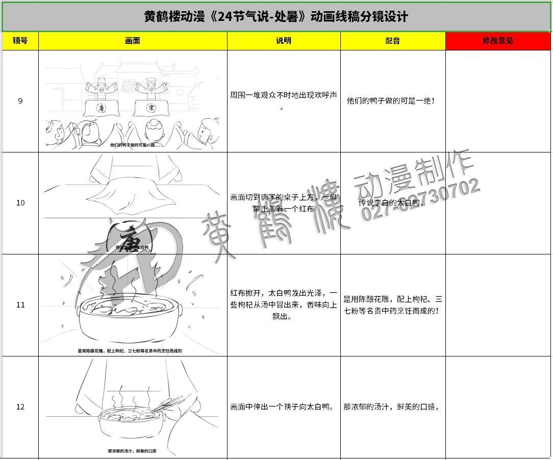 《24节气说-处暑》动画线稿分镜设计9-12.jpg
