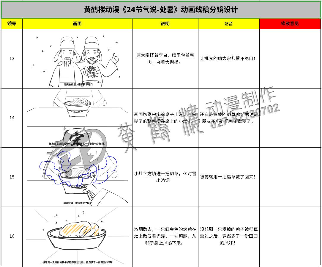 《24节气说-处暑》动画线稿分镜设计13-16.jpg