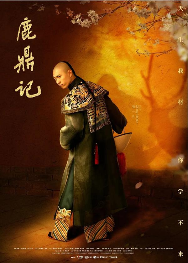 新《鹿鼎记》导演力挺张一山演技:最顶级的韦小宝