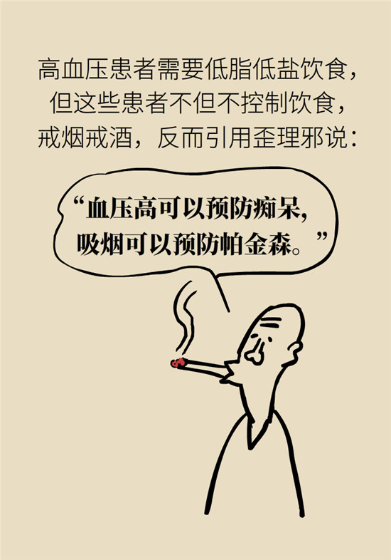 脑卒中需要注意哪些不良习惯和观念