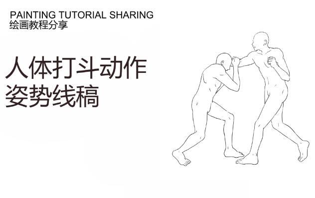 分享教程-人体打斗格斗动作线稿
