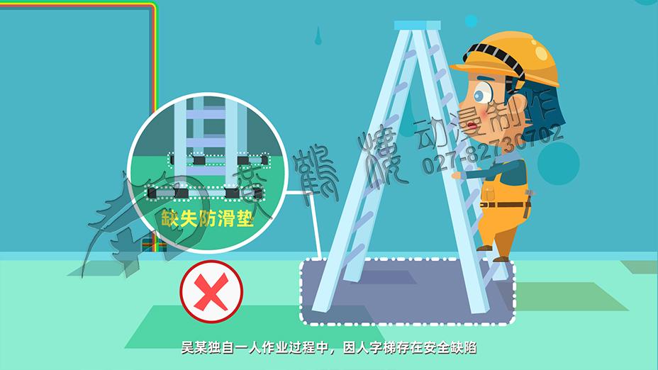 人字梯安全隐患教育动画片