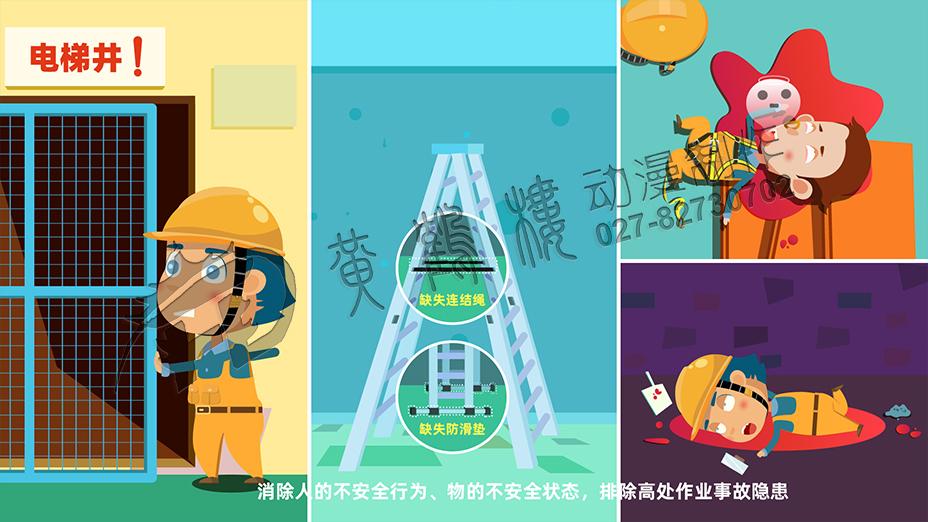 排出安全隐患教育动画片制作