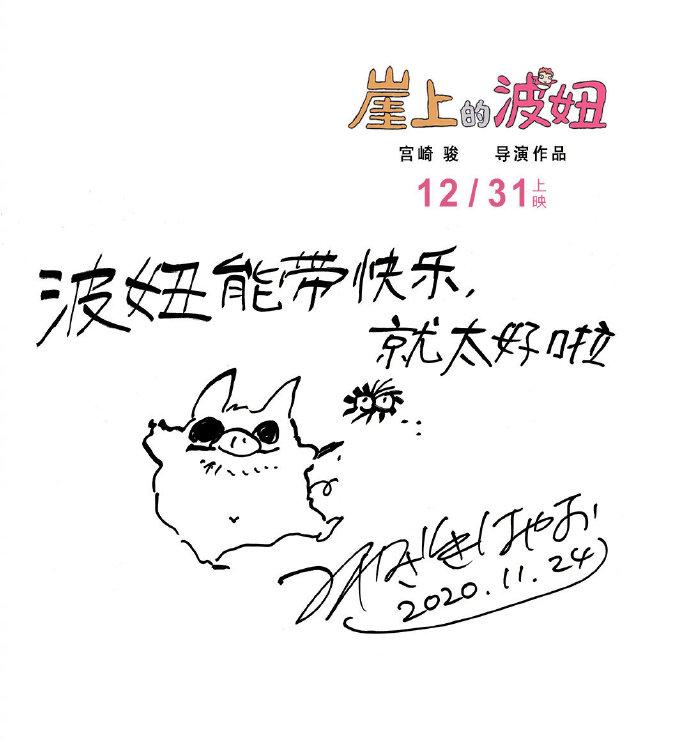 动画电影《崖上的波妞》12月31日内地上映 宫崎骏给中国观众寄来手写信