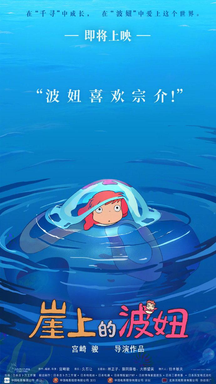 动画设计电影《崖上的波妞》12月31日内地上映 宫崎骏给中国观众寄来手写信
