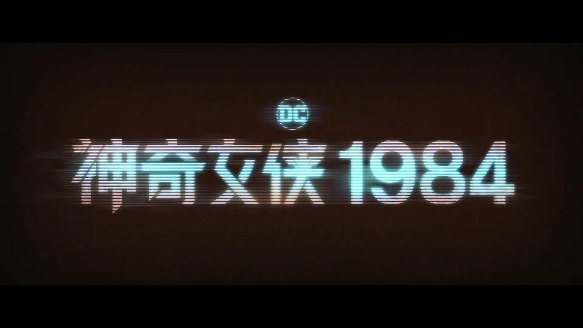 《神奇女侠1984》发布全新海报 金甲女神英气逼人