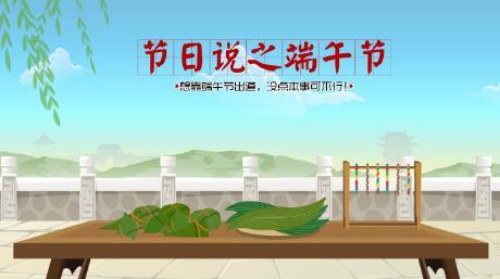 《节日说——端午节》趣味说动画片
