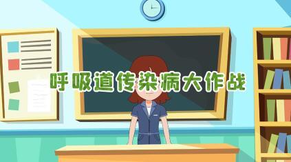《呼吸道传染疾病的预防-新型冠状病毒》医疗医学科普动画片
