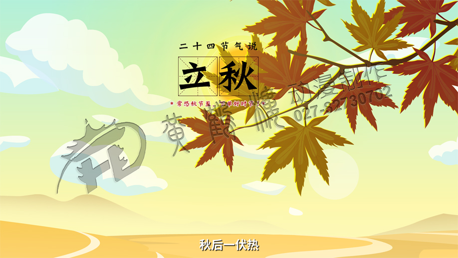 《二十四节气说-立秋》动画片制作场景封面设计.jpg