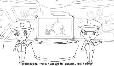 黄鹤楼动漫《反诈骗-杀猪盘》动画片线稿分镜设计