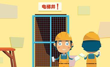 黄鹤楼动画《电梯井施工高处坠落事故》安全教育动画片制作