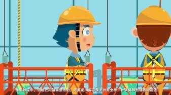 《吊篮高处坠落事故》安全教育视频动画