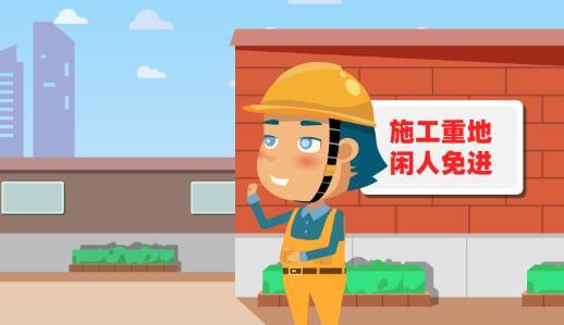 黄鹤楼动画《钢结构施工高处坠落事故》安全教育动画片制作