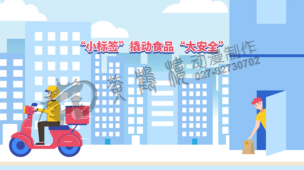 mg动画宣传片制作公司
