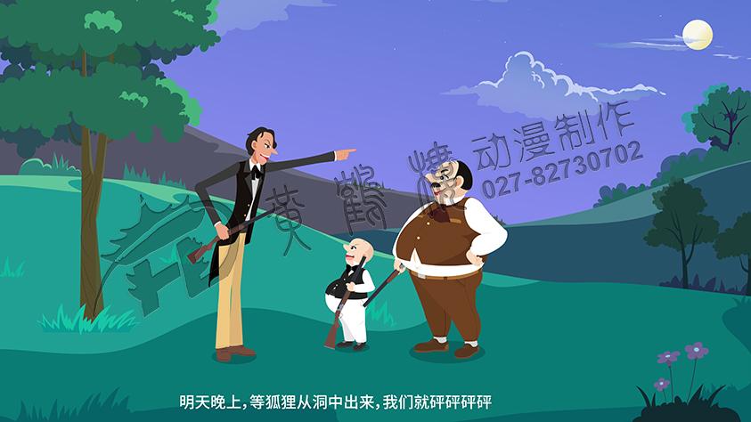 教育动画片《了不起的狐狸爸爸-逮住狐狸计划》动画原画分镜头二.jpg