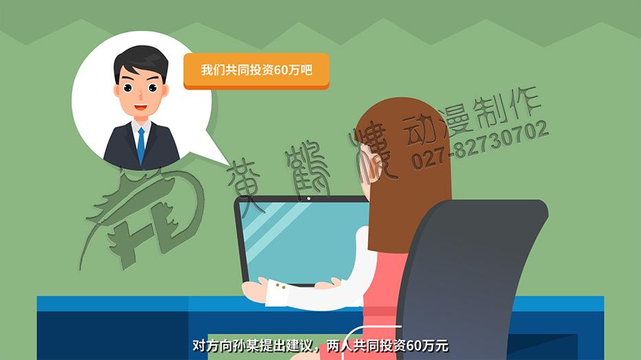 对方向孙某提出建议,两人共同投资60万元.jpg