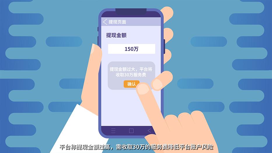 平台称提现金额过高,需收取30万的服务费降低平台账户风险.jpg