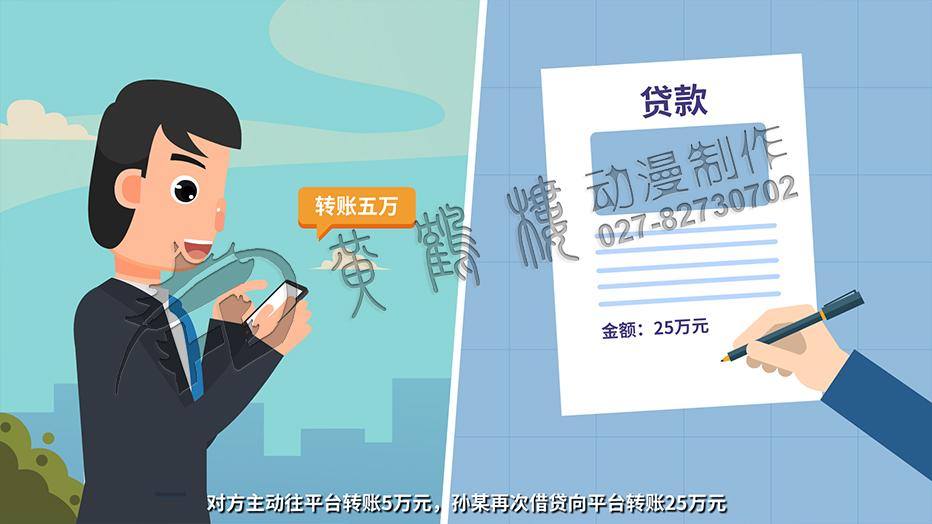 对方主动往平台转账5万元,孙某再次借贷向平台转账25万元.jpg