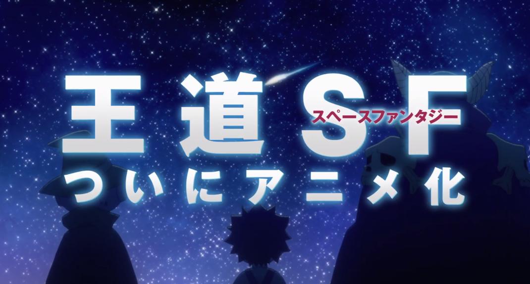 真岛浩新作《伊甸星原》TV动画最新预告 4月正式开播