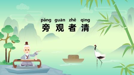 《旁观者清;páng guān zhě qīng》冒个炮中华民间故事视界