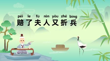 《赔了夫人又折兵,péi le fū rén yòu zhé bīng》冒个炮中华民间故事视界