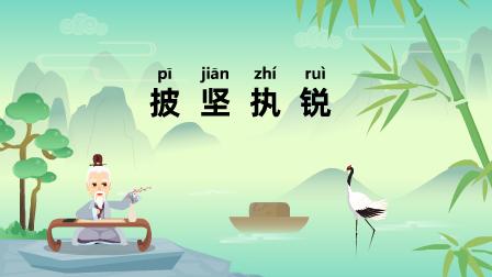 《披坚执锐;pī jiān zhí ruì》冒个炮中华民间故事视界