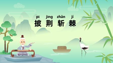 《披荆斩棘;pī jīng zhǎn jí》冒个炮中华民间故事视界
