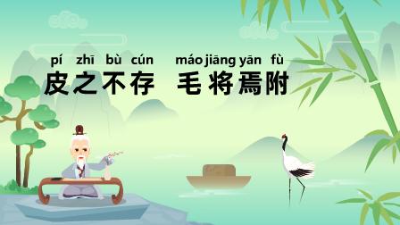 《皮之不存,毛将焉附;pí zhī bù cún,máo jiāng yān fù》冒个炮中华民间故事视界