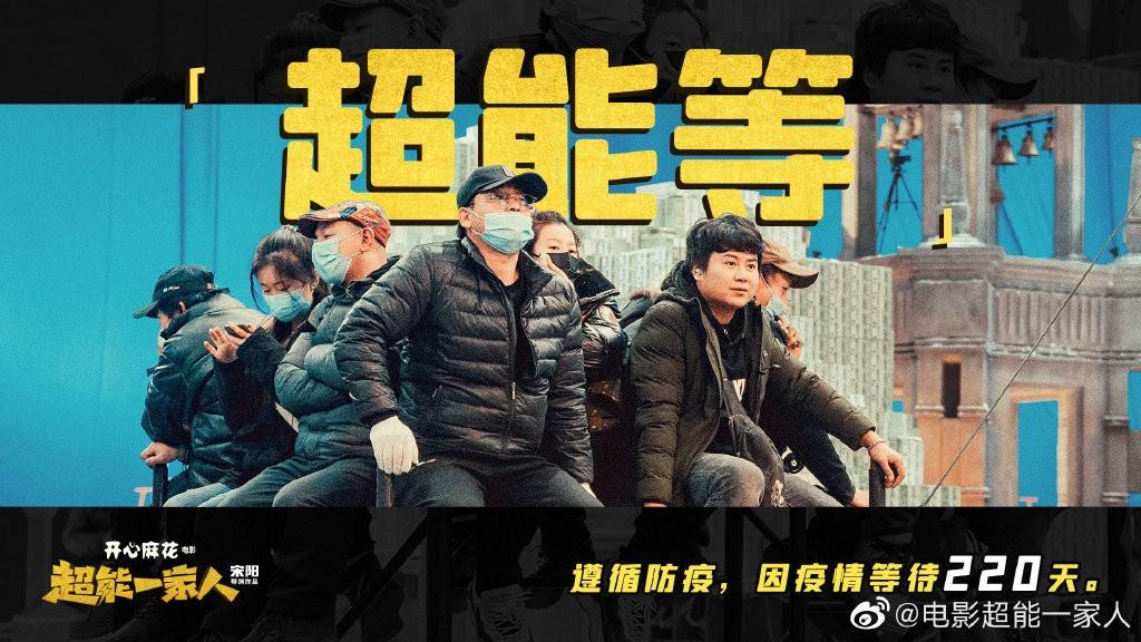 沈腾新片《超能一家人》杀青 开心麻花史上最大制作