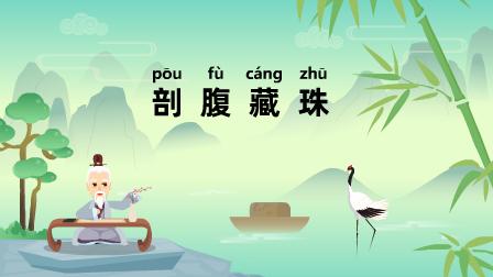 《剖腹藏珠;pōu fù cáng zhū》冒个炮中华民间故事视界