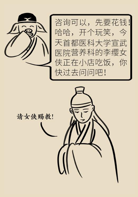 高血脂科普动漫制作