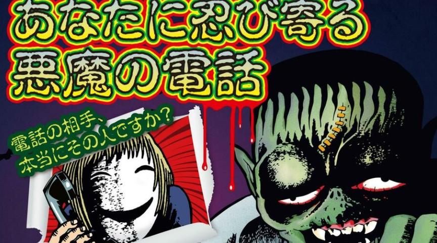 日本警方邀恐怖漫画家绘制防诈骗海报 网友惊呼用力过猛