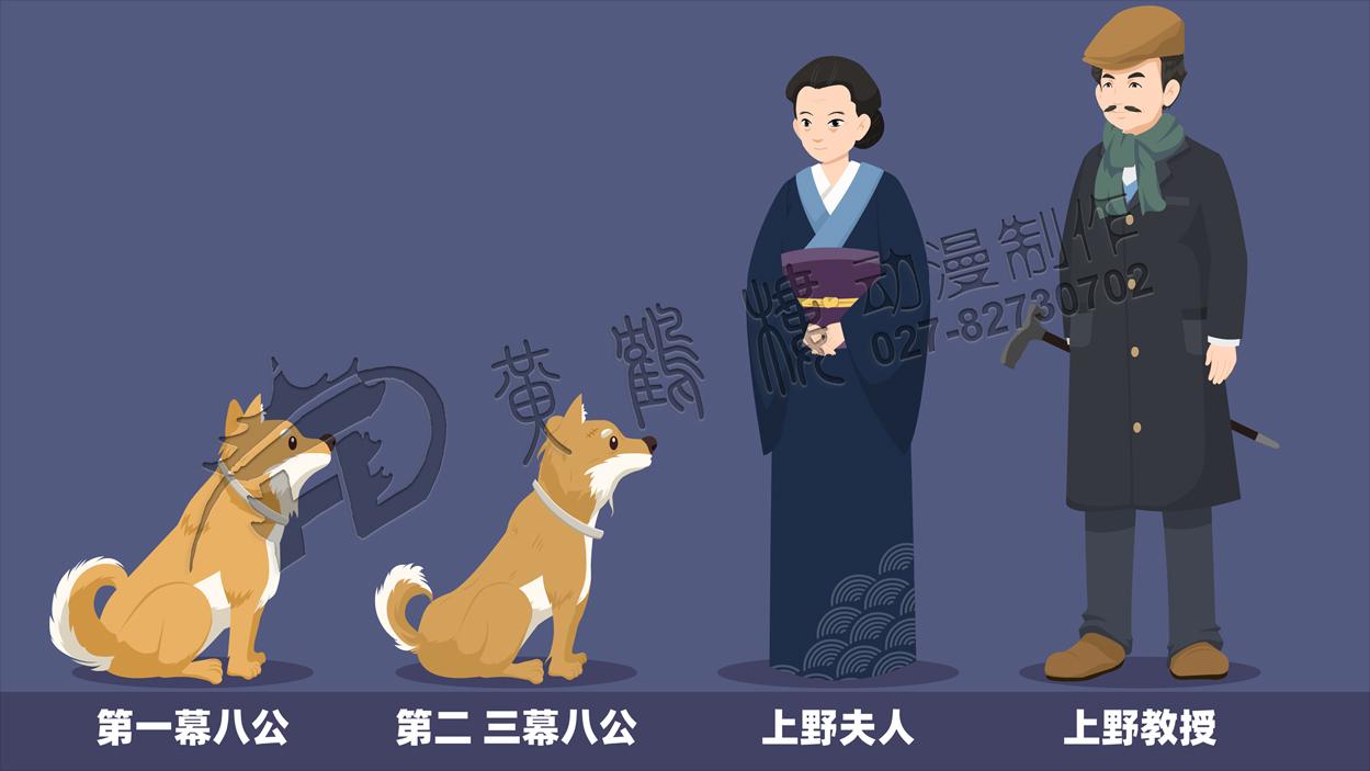 20210219《忠犬八公》角色设计.jpg