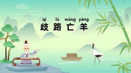 《歧路亡羊;qí lù wáng yáng》冒个炮中华民间故事视界