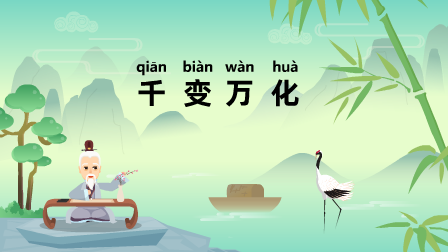 《千变万化;qiān biàn wàn huà》冒个炮中华民间故事视界