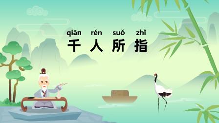 《千人所指;qiān rén suǒ zhǐ》冒个炮中华民间成语故事视界