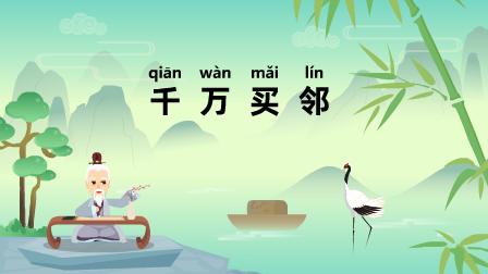《千万买邻;qiān wàn mǎi lín》冒个炮中华民间成语故事视界