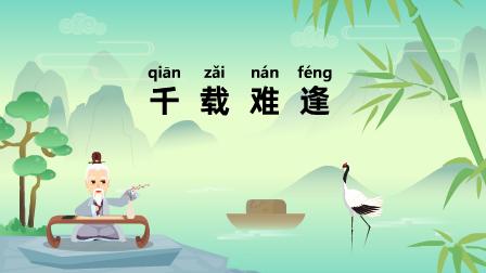 《千载难逢;qiān zǎi nán féng》冒个炮中华民间成语故事视界