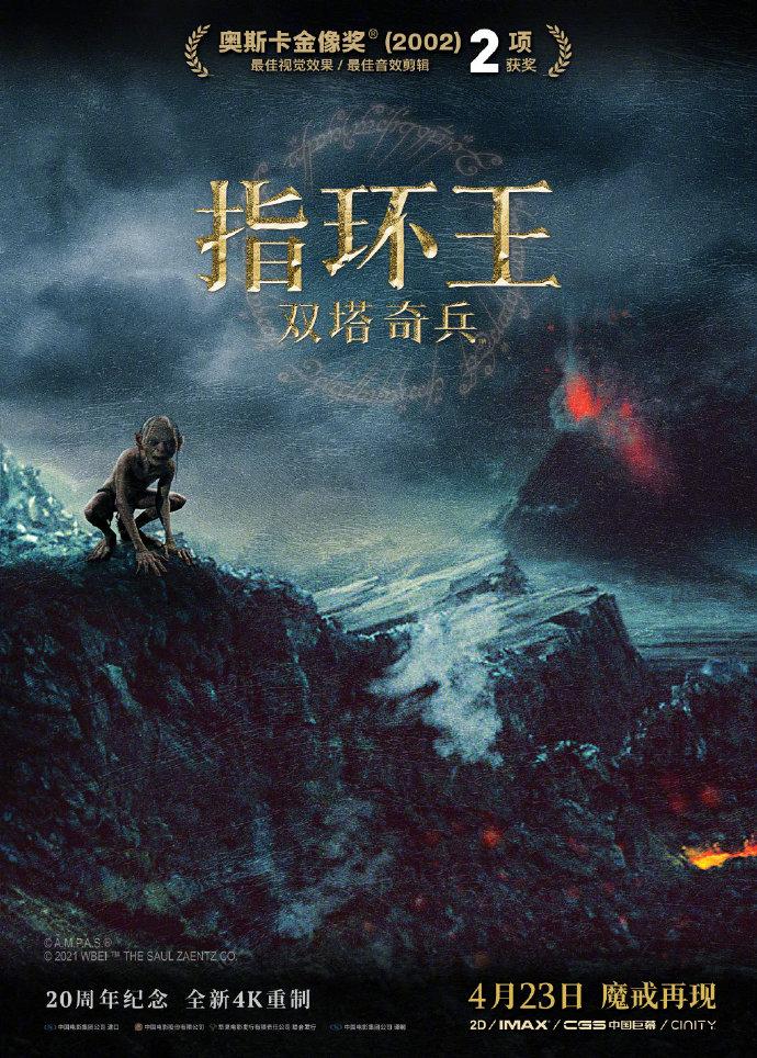 《指环王:双塔奇兵》全新预告公布 4月23日全国上映