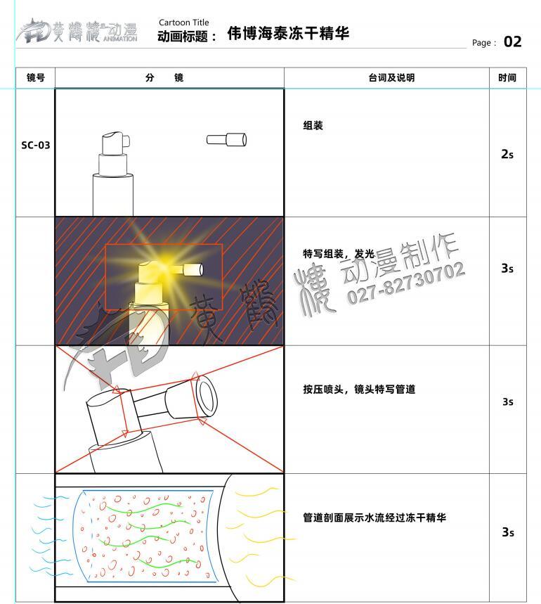 伟博海泰冻干精华1-03.jpg