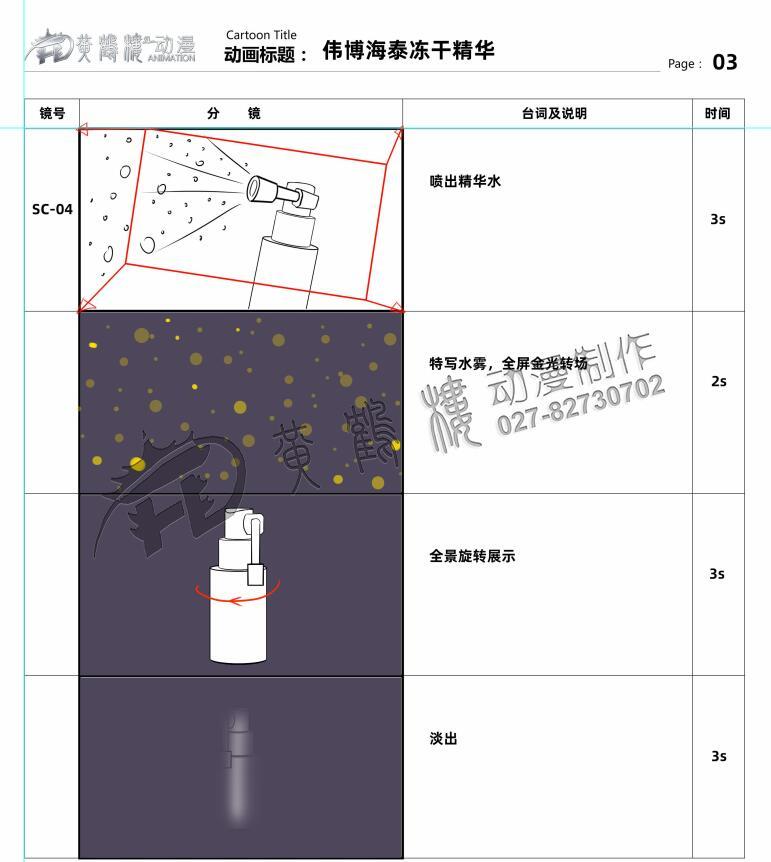 伟博海泰冻干精华1-04.jpg