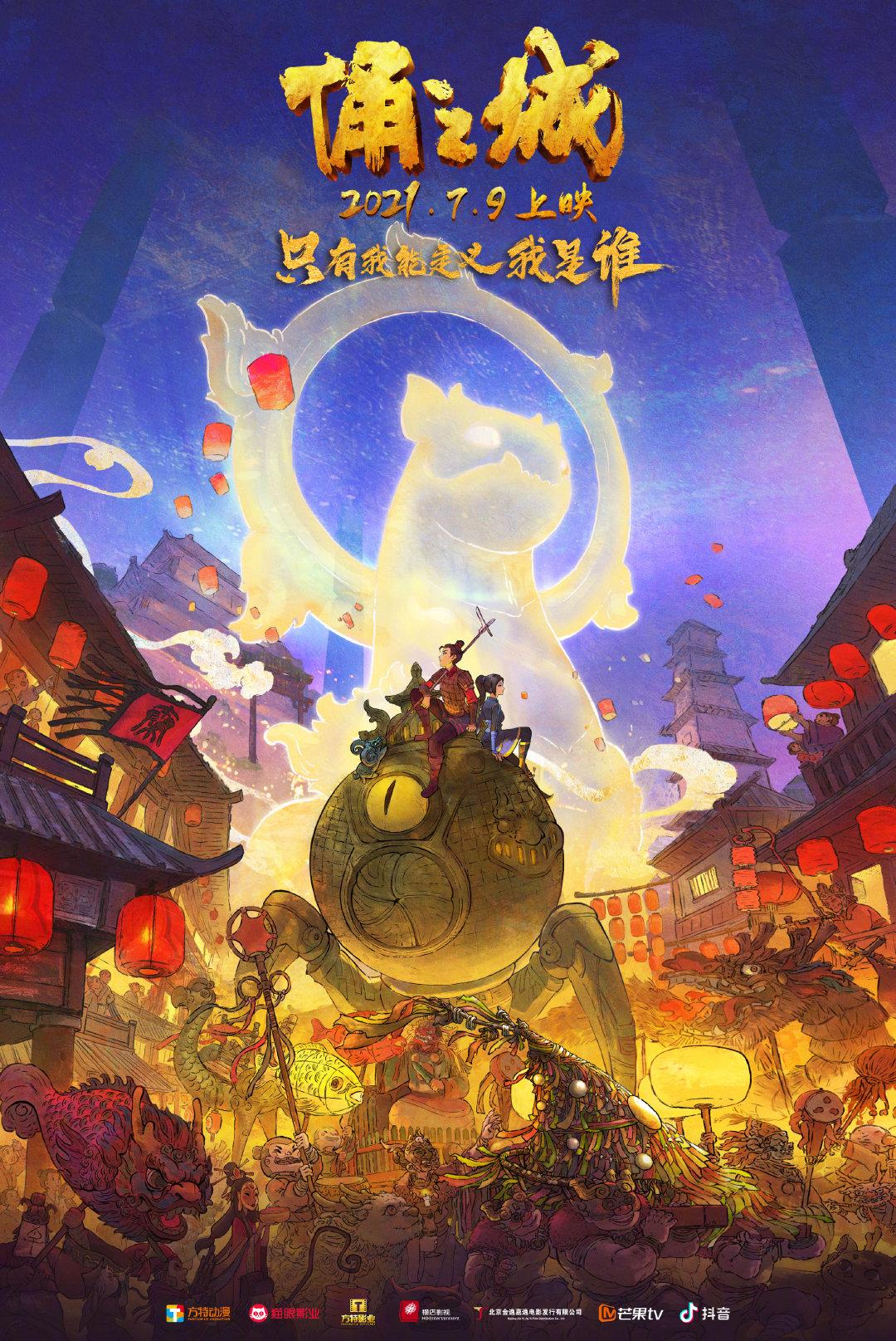 3d动画制作《俑之城》曝终极预告 7月9日上映